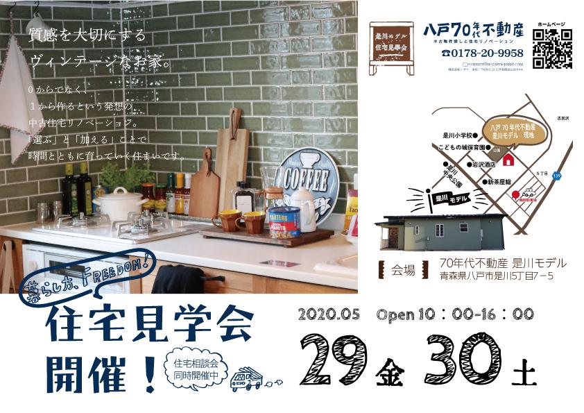 5/29(金)30(土)住宅見学会